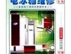 上海家电维修空调 热水器 燃气灶 太阳能等