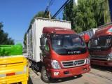 北京卖福田奥铃货车CTS图片-厢货福田奥铃cts物流车