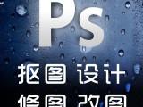 赤峰PS基础入门班丨PS美工基础培训丨PS软件培训