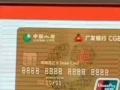 国寿牵手广发银行联合推出鸿福至尊,短期理财