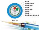 MGXTSV矿用阻燃国标光缆 厂家直销