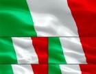 大连意大利语学校 大连有没有意大利语零基础班 大连意大利语班