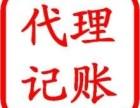 广州工商注册 代理记账 纳税申报 工商变更!