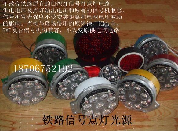 改造铁路信号灯泡光源陕西鸿信铁路设备有限公司