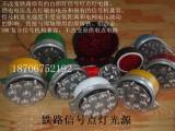 新式铁路信号光源LED(改造铁路信号灯泡光源)