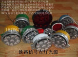 改造铁路信号灯泡光源 陕西鸿信铁路设备有限公司
