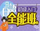 元氏日语培训机构,日语考级,日语兴趣班