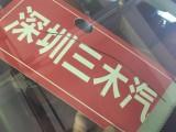 深圳汽车玻璃修复前挡风玻璃修复三木汽车玻璃修补