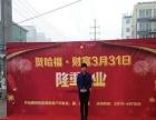 保定府轩广告专业策划各类礼仪庆典、演出表演