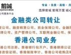 深圳公司注册,深圳公司银行开户,深圳金融公司买卖