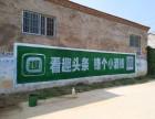 绍兴墙体绘画,墙体广告 标语大字公司