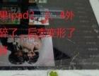 天津iPadmini1换屏多少钱,屏幕触摸不了维修
