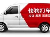 鄭州至北京上海廣州長途搬家出租拉貨