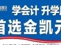 2017年江南大学远程教育春季报名开始啦! 金凯元培训