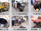 南京浦口市政管网养护封堵检测抽粪-高新开发区