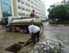 胶南专业管道清洗,清理化粪池抽污水,24小时上门服务