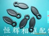 相框挡扣,凹形塑料叶片,进口PP材料,塑胶产品环保