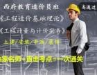 预算,工程造价,工程计量,竣工结算西府教育预算实操