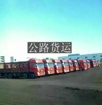 新疆哈密景鹿物流货运中心,哈密至全国公路货运