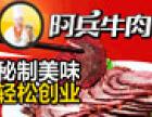 阿兵牛肉熟食加盟