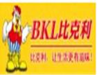 比克利快餐加盟