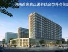 郑州较好的医养结合型养老机构爱普家健康养老城