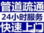 武昌区24小时管道疏通快速上门低价服务不通不收费