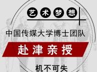 天津艺术梦想家艺考 播音 表演 电竞 中传博士团队教授