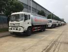 东风多利卡2-30吨油罐车厂家直销可分期包上牌