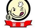 家湘脆皮鸡饭品牌快餐