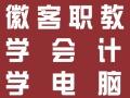 滁州专升本学历怎么升的在哪里有培训