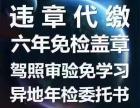 上海全市验车 货车验车 出租车验车 柴油车验车