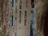 DIC8402B捷成胶粘制品