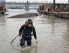 蛙人潛水 水下打撈作業施工 市政管道堵漏