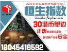 遂宁汇发期货配资-200元起-全国招代理-高返佣-送后台