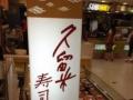 怎样开一家久留米寿司_如何开久留米寿司