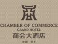 新乡商会大厦酒店加盟