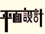 吴中胥口标志设计/LOGO设计/VI设计