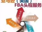 横栏古镇小榄DHL UPS国际快递FBA美国FBA日本