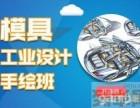 上海UG模具设计培训地址,松江机械三维制图培训高薪就业