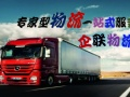 珠海香洲区老香洲物流 全国零担货运专线 珠海物流