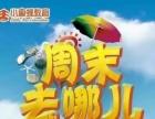 九江小蜜蜂教育第二期周末营火热报名中