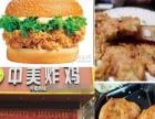 中美炸鸡加盟费|炸鸡汉堡饮品|中式简餐店加盟