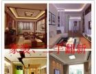 专注新房装修 经济适用 业主口碑相传 免费设计量房