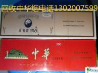 小汤山回收中华烟!昌平区回收50年茅台酒瓶!北京回收白酒