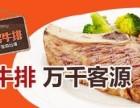 台湾千客牛排加盟,牛排加盟的首选