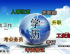丰润区新军屯成人高考(国学大学)培训招生