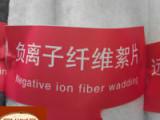 远红外纤维絮片,负离子除味棉,远红外保健棉,老年人用棉