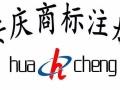 安庆桐城包装商标如何注册,安庆华诚商标代理
