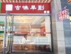 上海怎么加盟台湾古味早到蛋糕-古味早到蛋糕加盟费用 加盟